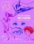 Книга Скетчбук 'Рисуем человека' (сиреневый)