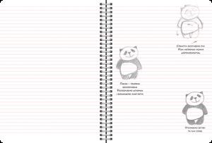 фото страниц Скетчбук 'Рисуем животных' (мятный) #3