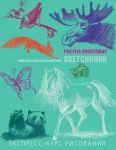 Книга Скетчбук 'Рисуем животных' (мятный)