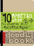 Книга Дудлбук 'DoodleBook. 10 простых шагов к искусству визуализации' (светлый)