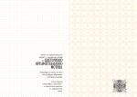 фото страниц Дудлбук 'DoodleBook. 10 простых шагов к искусству визуализации' (светлый) #5