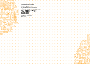 фото страниц Дудлбук 'DoodleBook. 10 простых шагов к искусству визуализации' (светлый) #2