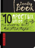Книга Дудлбук 'DoodleBook. 10 простых шагов к искусству визуализации' (темный)