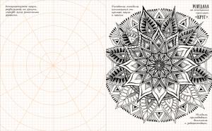 фото страниц Дудлбук 'DoodleBook. Ok, Doodle. Дудлы, скетчи, зентанглы' #2
