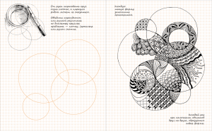 фото страниц Дудлбук 'DoodleBook. Ok, Doodle. Дудлы, скетчи, зентанглы' #5