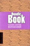 Книга Дудлбук 'DoodleBook. Техніки творчої візуалізації' (світлий)