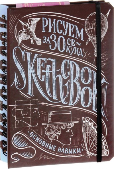 Купить Скетчбук 'Рисуем за 30 секунд. Основные навыки' (каштан), 978-966-526-190-2