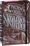 Книга Скетчбук 'Рисуем за 30 секунд. Основные навыки' (каштан)