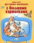 Книга Первая книга для самых маленьких с большими картинками. Потешки, поговорки, песенки, считалочки