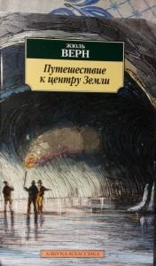 Книга Жюль Верн: Путешествие к центру Земли