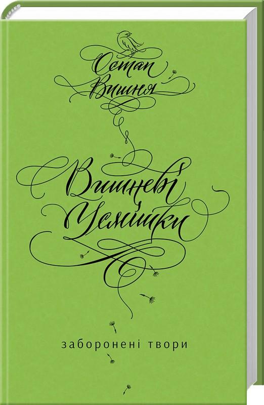 Купить Вишневі усмішки. Заборонені твори, Остап Вишня, 978-617-12-1490-3