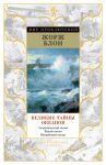 Книга Великие тайны океанов. Атлантический океан. Тихий океан. Индийский океан