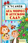 Книга Дед Мороз в детском саду