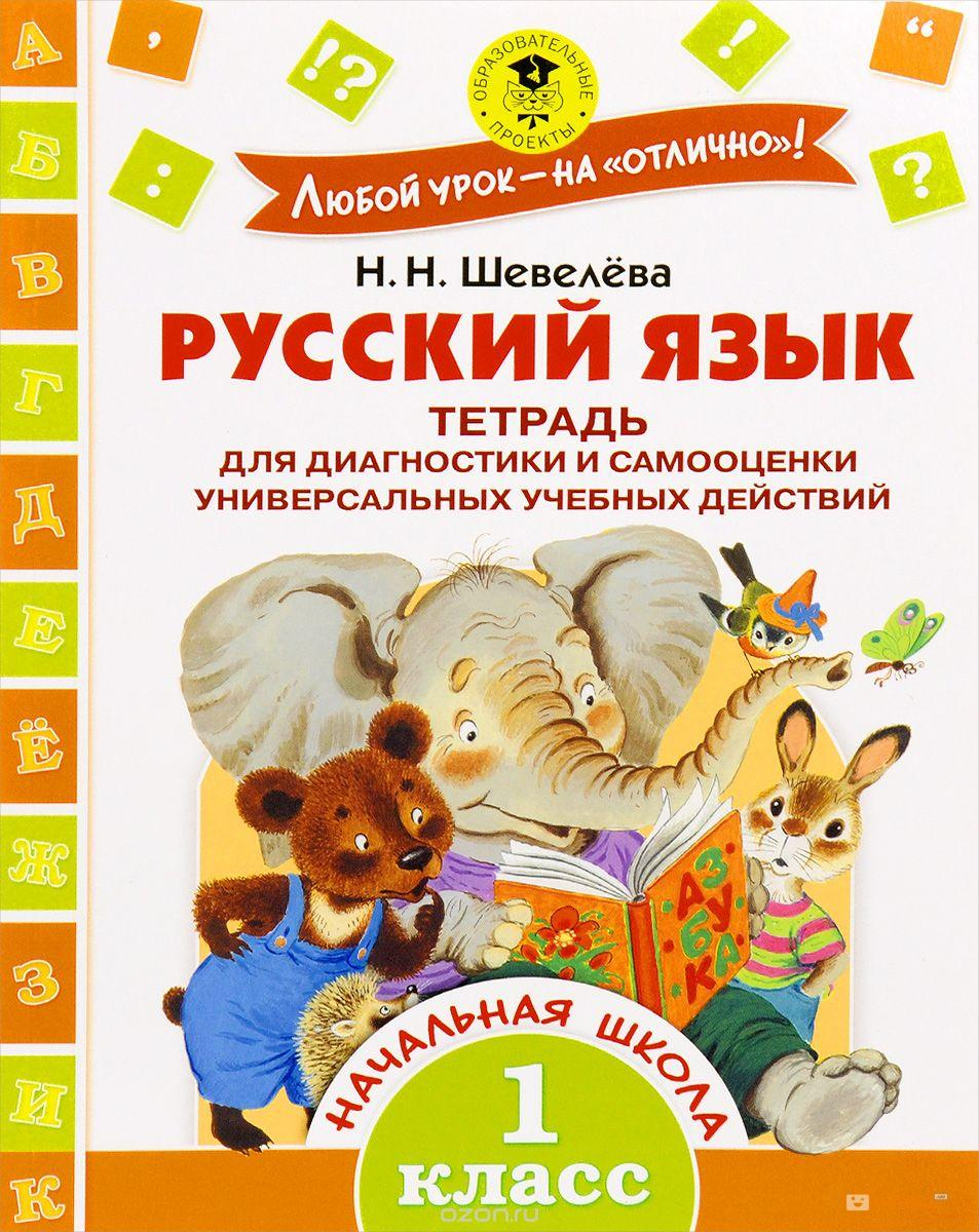 Купить Русский язык. 1 класс. Тетрадь для диагностики и самооценки универсальных учебных действий, 978-5-17-096928-9