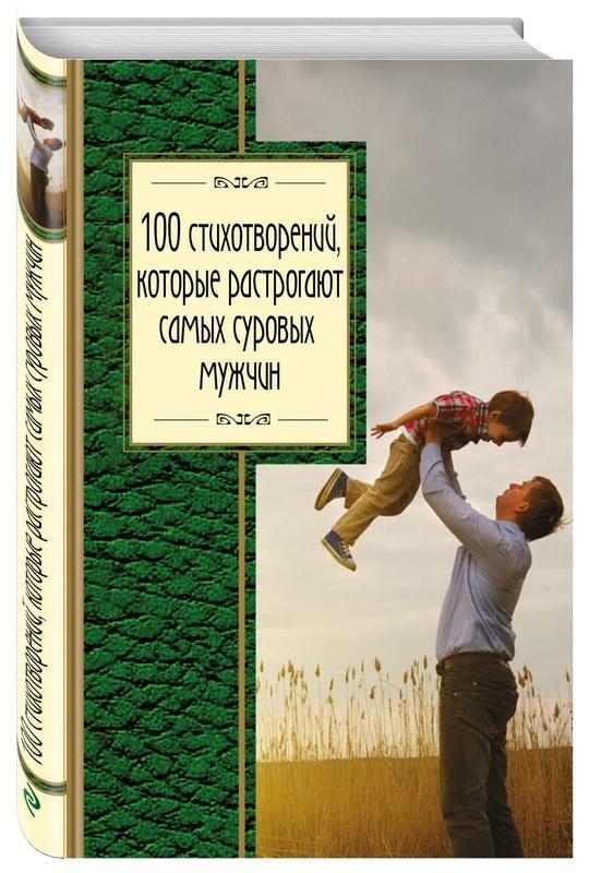 Купить 100 стихотворений, которые растрогают самых суровых мужчин, Федор Сологуб, 978-5-699-84748-8