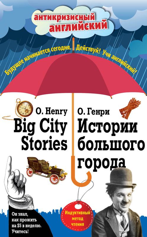 Купить Истории большого города = Big City Stories: Индуктивный метод чтения, О. Генри, 978-5-699-83568-3