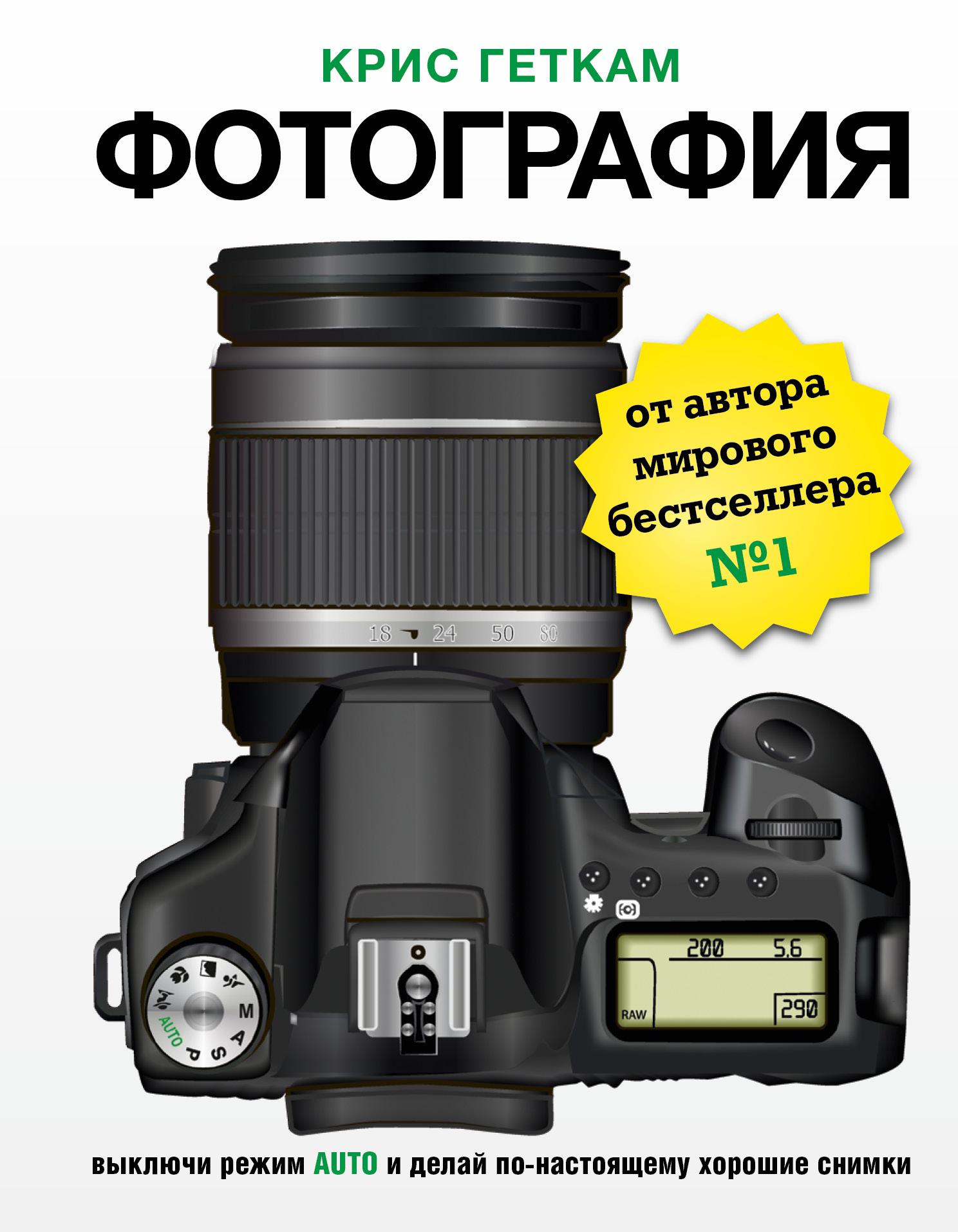 Купить Фотография. Выключи режим Auto и делай по-настоящему, Крис Гэткам, 978-5-17-094836-9