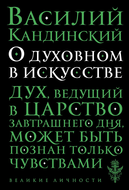 Купить О духовном в искусстве, Василий Кандинский, 978-5-699-91768-6
