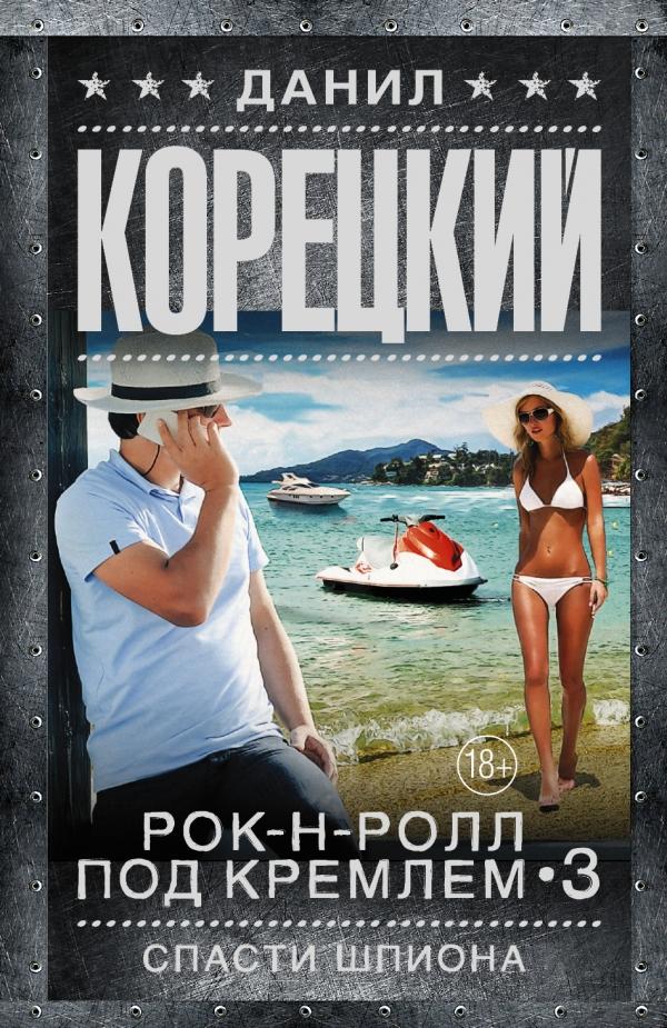 Купить Спасти шпиона, Данил Корецкий, 978-5-17-097481-8
