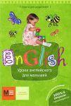 Книга Уроки английского для малышей