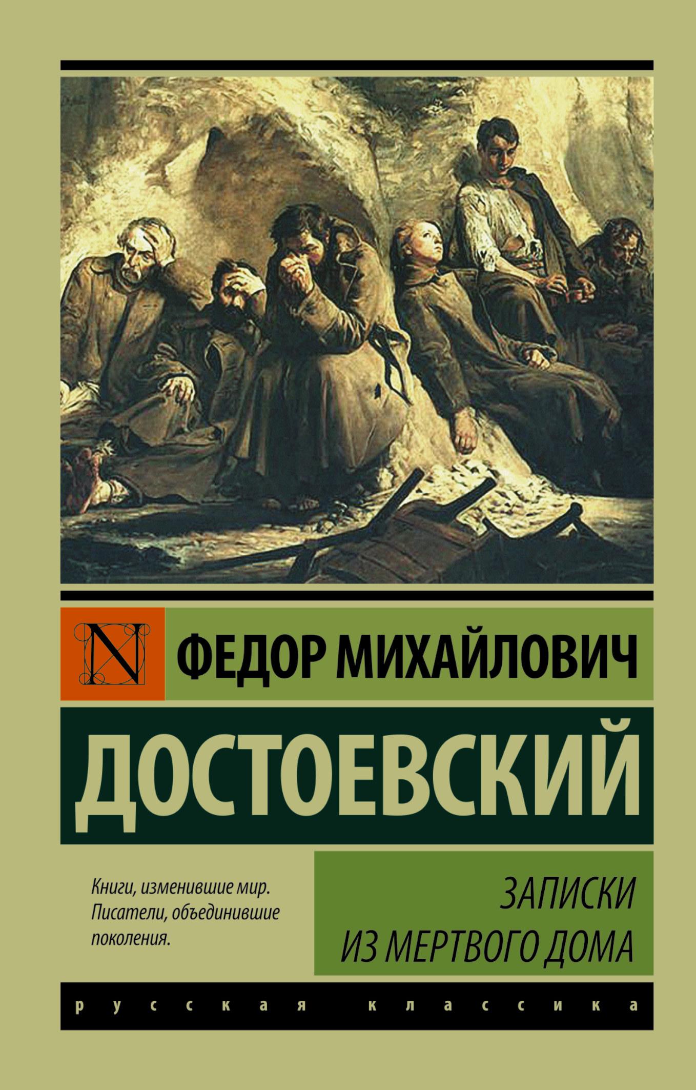 Купить Записки из Мертвого дома, Федор Достоевский, 978-5-17-099711-4