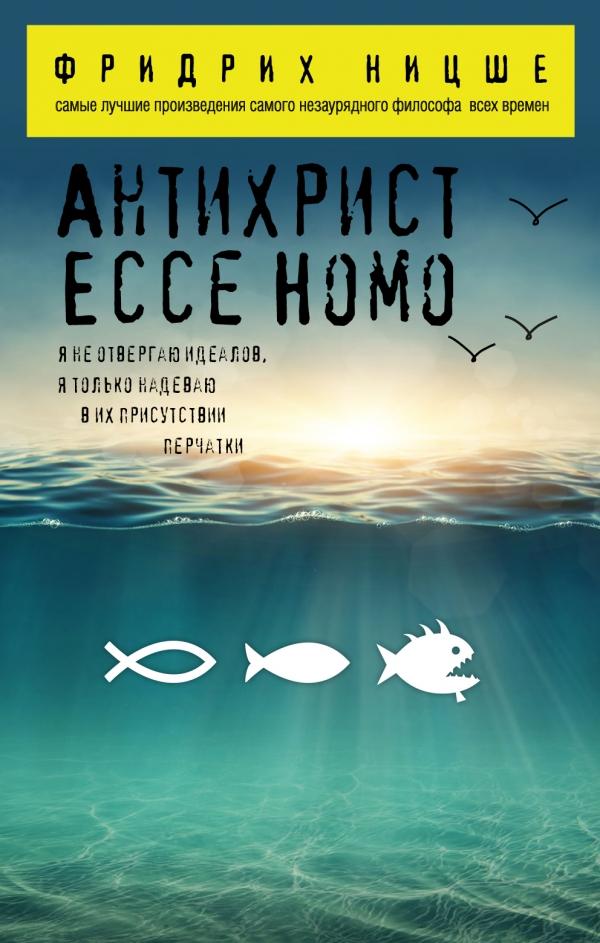 Купить Антихрист. Ecce Homo, Фридрих Ницше, 978-5-699-86992-3
