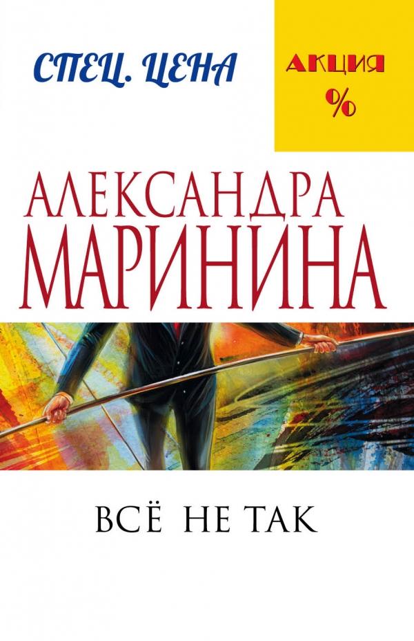 Купить Все не так, Александра Маринина, 978-5-699-92020-4