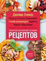 Книга Золотая коллекция лучших рецептов