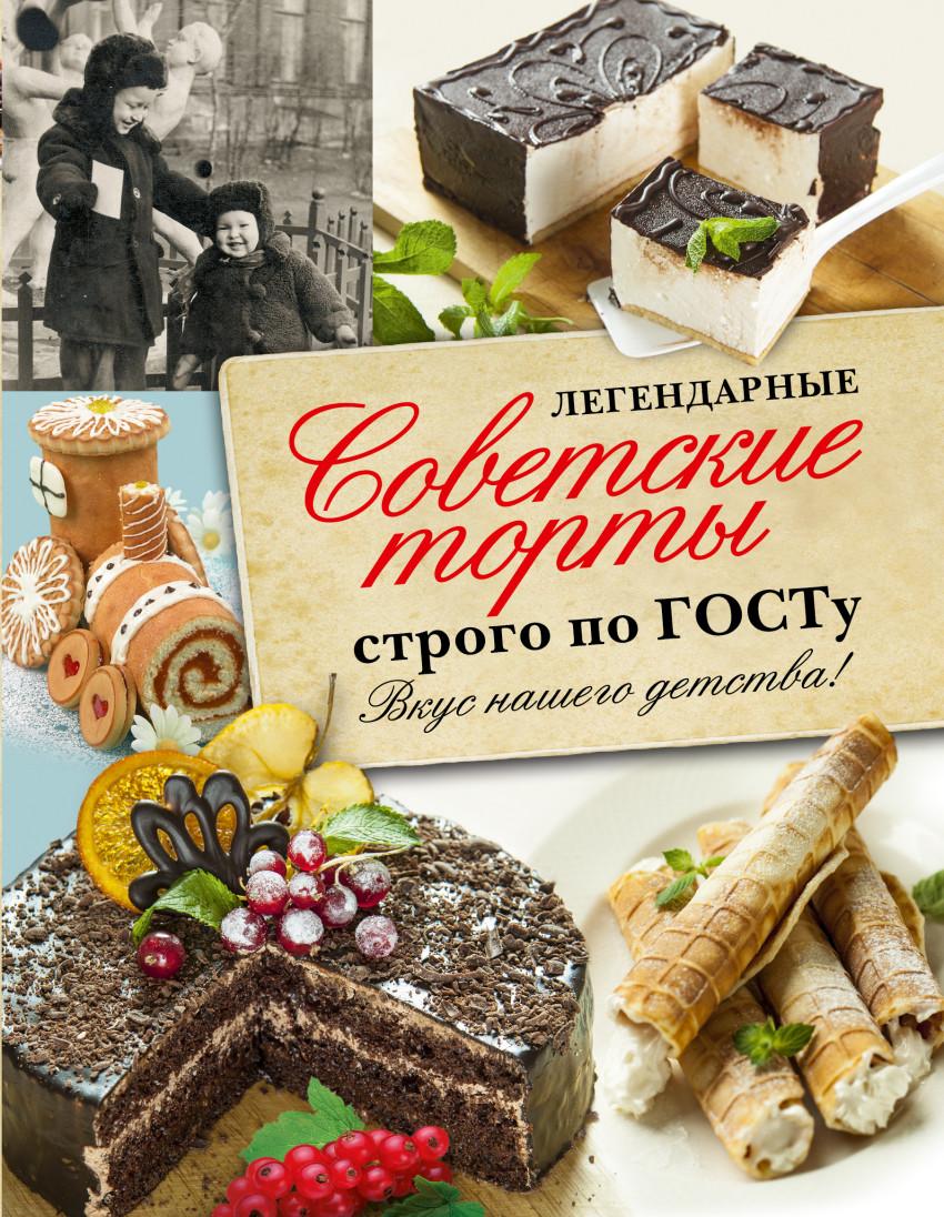 Купить Легендарные советские торты строго по ГОСТу, Наталья Полетаева, 978-5-17-097044-5