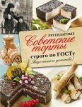 Книга Легендарные советские торты строго по ГОСТу
