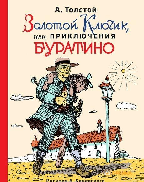 Купить Золотой ключик, или приключения Буратино, Алексей Толстой, 978-5-699-86807-0