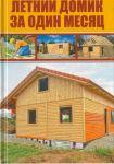 Книга Летний домик за один месяц