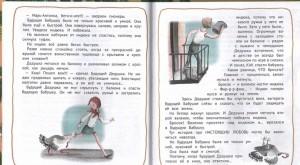 фото страниц Большая маленькая девочка 7. История седьмая. Грустный радостный праздник #2