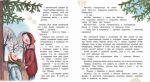 фото страниц Большая маленькая девочка 7. История седьмая. Грустный радостный праздник #4