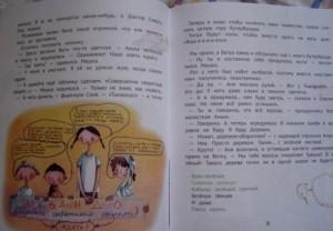 фото страниц Большая маленькая девочка. История шестая. Тыквандо #2