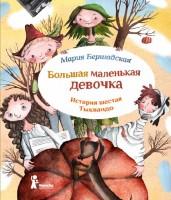Книга Большая маленькая девочка. История шестая. Тыквандо