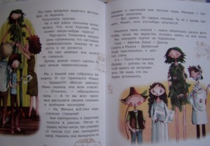 фото страниц Большая маленькая девочка. История шестая. Тыквандо #3