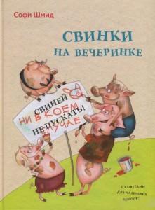 Книга Свинки на вечеринке