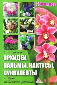 Книга Орхидеи, пальмы, кактусы, суккуленты