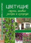 Книга Цветущие стены живые заборы и изгороди