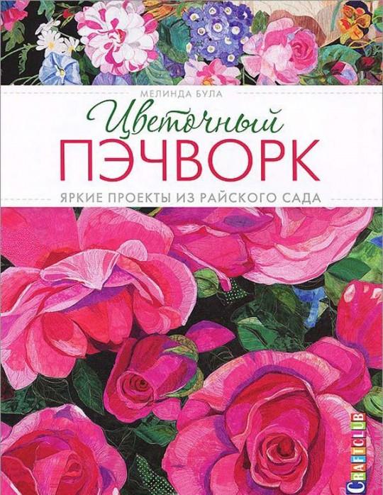 Купить Цветочный пэчворк. Яркие проекты из райского сада, 978-5-91906-440-4
