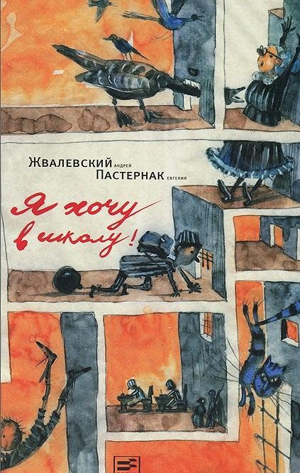 Купить Я хочу в школу!, Евгения Пастернак, 978-5-9691-1386-2, 978-5-9691-1641-2