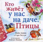 Книга Кто живет у нас на даче. Птицы