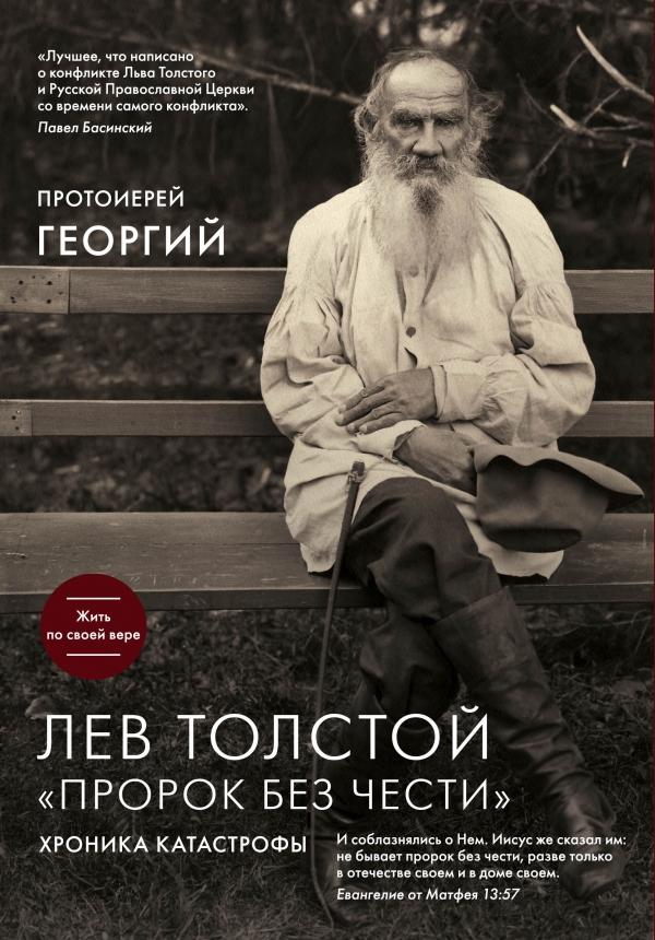 Купить Лев Толстой. 'Пророк без чести', Протоиерей Георгий Ореханов, 978-5-699-91802-7