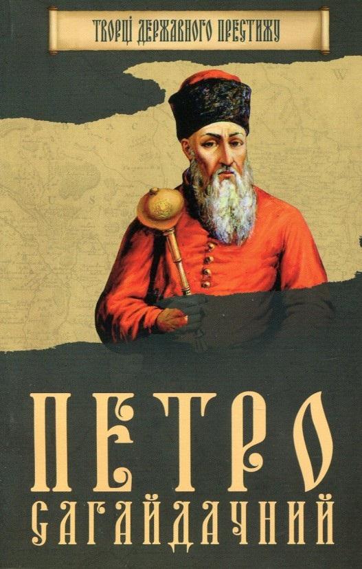 Купить Петро Сагайдачний, Ніна Наумова, 978-966-923-123-9