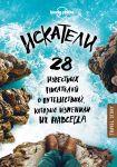 Книга Искатели. 28 известных писателей о путешествиях, которые изменили их навсегда