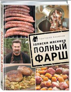 Книга Записки мясника. Полный фарш