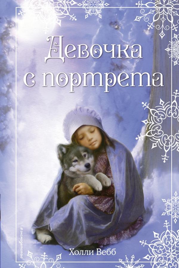 Рождественские истории. Девочка с портрета, Холли Вебб, 978-5-699-90334-4  - купить со скидкой