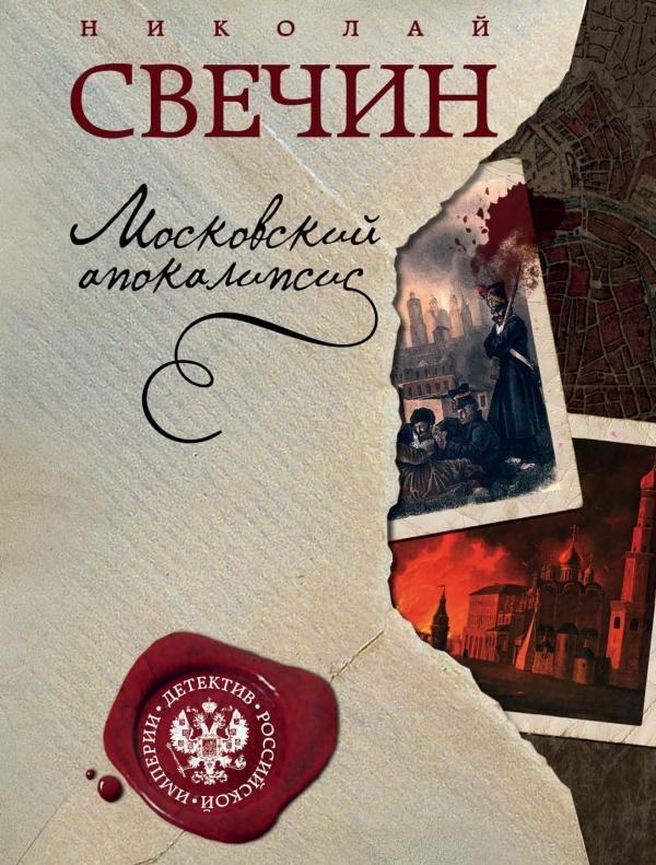 Купить Московский апокалипсис, Николай Свечин, 978-5-699-92169-0