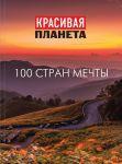 Книга Красивая планета. 100 стран мечты